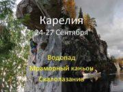 Карелия 24 -27 Сентября Водопад Мраморный каньон Скалолазание