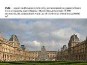 Лувр один з найбільших музеїв світу розташований