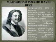 МЕДИЦИНА В РОССИИ В XVIII ВЕКЕ Прогрессивную роль