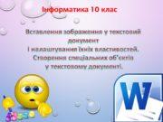 Інформатика 10 клас Вставлення зображення у текстовий документ