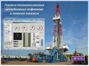 Геолого-технологические исследования нефтяных и газовых скважин 06 12