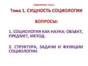 СОЦИОЛОГИЯ Тема 1 СУЩНОСТЬ СОЦИОЛОГИИ ВОПРОСЫ 1 СОЦИОЛОГИЯ
