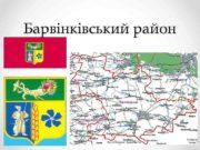 Барвінківський район Географія Загальна площа району