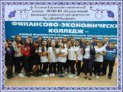 Канашский финансово-экономический колледж — ФГОБУ ВО Государственный финансовый