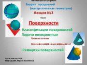 Инженерная графика Теория построений начертательная геометрия Лекция