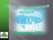 Подотдел 1351 ЛАМПЫ НАКАЛИВАНИЯ 10842897 88 КЛЛ