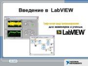 Введение в Lab VIEW Lab VIEW англ