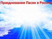 Празднование Пасхи в России Пасха самый