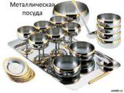 Металлическая посуда Различают посуду для тепловой обработ