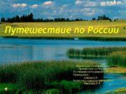 Путешествие по России Презентация по информатике Путешествие по