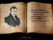Жуковский Василий Андреевич 1783 -1852 русский поэт
