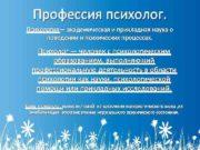 Профессия психолог Психология академическая и прикладная наука о