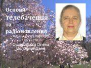 Основи телебачення та радіомовлення к.т.н. доцент кафедри ТБ