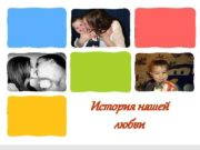 История нашей любви В семейной жизни самый
