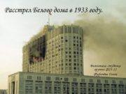 Расстрел Белого дома в 1933 году. Выполнила студенка