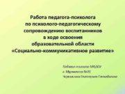 Работа педагога-психолога по психолого-педагогическому сопровождению воспитанников в ходе