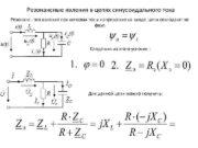 Резонансные явления в цепях синусоидального тока Резонанс —