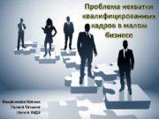 Проблема нехватки квалифицированных кадров в малом бизнесе Вахрамеева