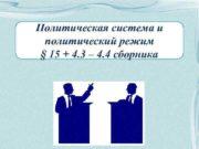 Политическая система и политический режим 15