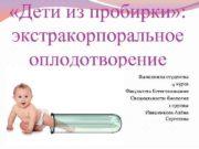 Дети из пробирки экстракорпоральное оплодотворение Выполнила