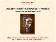 Лекция 7 Специфические воспалительные заболевания челюстно-лицевой области