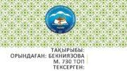ТАҚЫРЫБЫ ОРЫНДАҒАН БЕКНИЯЗОВА М 730 ТОП ТЕКСЕРГЕН