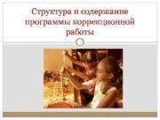 Структура и содержание программы коррекционной работы Цель