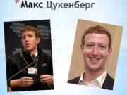 Макс Биография Родился 14 мая 1984