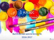 1 класс художественного отделения Вытегорская школа искусств 2016