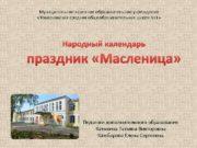 Муниципальное казенное образовательное учреждение Товарковская средняя общеобразовательная школа