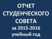 ОТЧЕТ СТУДЕНЧЕСКОГО СОВЕТА за 2015 -2016 учебный год