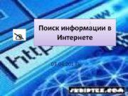 Поиск информации в Интернете 03 04 2013
