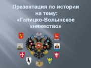 Презентация по истории на тему Галицко-Волынское княжество