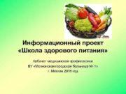 Информационный проект Школа здорового питания Кабинет медицинской профилактики