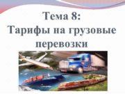 Тема 8 Тарифы на грузовые перевозки 1