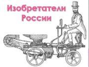 Изобретатели России Иван Петрович Кулибин Выдающийся русский