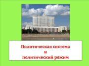 Политическая система и политический режим Политическая система