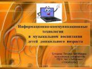 Информационно-коммуникационные технологии в музыкальном воспитании детей дошкольного возраста