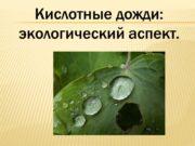 Кислотные дожди: экологический аспект. Что такое кислотные дожди?