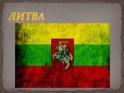Литва Литва́ (лит. Lietuva), официальное название — Лито́вская