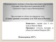 Муниципальное казённое общеобразовательное учреждение «Средняя общеобразовательная школа №1