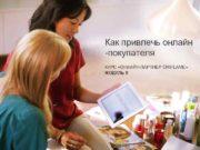 Как привлечь онлайн -покупателя КУРС ОНЛАЙН ПАРТНЕР ORIFLAME