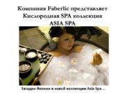 Компания Faberlic представляет Кислородная SPA коллекция ASIA SPA