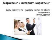Маркетинг и интернет-маркетинг Цель маркетинга сделать усилия