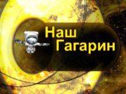 Наш Гагарин Авторы проекта Обучающиеся 10 класса