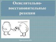 Окислительновосстановительные реакции Черноголовка 2016 Теория окислительно-восстановительных реакций