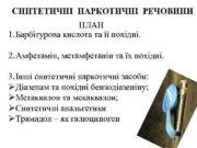 СИНТЕТИЧНІ НАРКОТИЧНІ РЕЧОВИНИ ПЛАН 1 Барбітурова кислота та