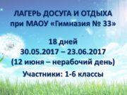 ЛАГЕРЬ ДОСУГА И ОТДЫХА при МАОУ «Гимназия №