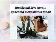 Шведский SPA салон: красота и гармония тела SPA