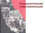 Социалистическая индустриализация Социализм в СССР 1 путь